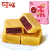 【百草味_蔓越莓酥】休闲零食 饼干糕点 300gx2盒装 台湾风味小吃 内含24个