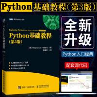 正版 Python基础教程第3版 Python编程从入门到实践 head first python学习手册 零基础入门学习Python教程第三版计算机教材书