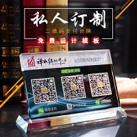 微信扫一扫支付牌 微信二维码扫码支付牌 水晶亚克力标识牌收银台付款牌子 定制SN2243 二维码支付牌
