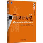 组织行为学 第3版