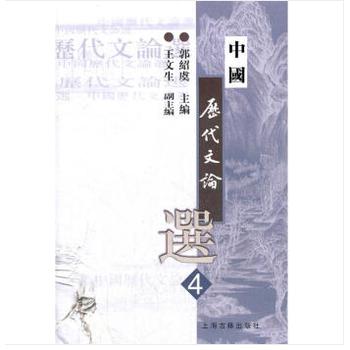 中国历代文论选(第四册)(高等学校文科教材)