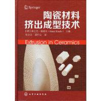 陶瓷材料挤出成型技术 [德]弗兰克.翰德乐 9787122143556 化学工业出版社