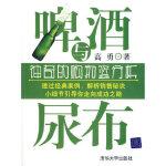 【包邮】 啤酒与尿布:神奇的购物篮分析 高勇 9787302187271 清华大学出版社