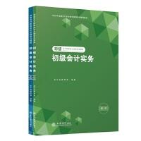 (2020新大纲)初级会计实务――初级会计职称知识点精讲与精练