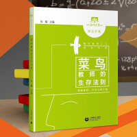上海教育出版社知会书系 菜鸟教师的生存法则 张韫主编管理教学方法及理论教育用书文教类书籍教师教学指导参考书新手教师入门
