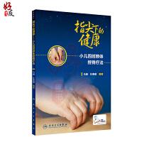 指尖下的健康小儿四时辨体捏脊疗法 马融等编著 人民卫生出版社9787117223621