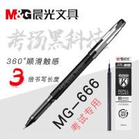 晨光MG-666中性笔笔芯黑0.5mm学生用黑笔考试专用笔教师专用红笔商务签字笔碳素水笔黑色速干笔蓝色mg666替芯