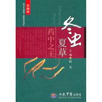 【新书店正版】冬虫夏草:药中杜光人民军医出版社9787509147122