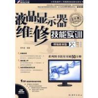 液晶显示器维修技能实训 李传波 科学出版社 9787030266682