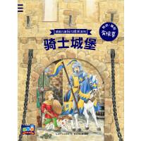德国儿童玩与成长系列:骑士城堡