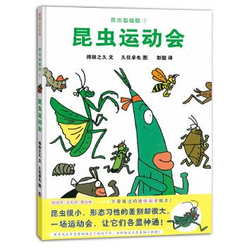 """昆虫智趣园1-昆虫运动会:以昆虫为主题的绘本,趣味+科学 昆虫为主题的绘本共五本,以""""趣味+科学""""为主要的特点,让孩子在获得趣味的同时增长知识,不是""""因为自然太宝贵了所以要保护"""",而是""""因为喜欢自然所以要保护 """"。蒲蒲兰出品"""