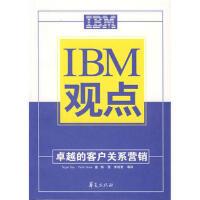 IBM观点:的客户关系营销 9787508032610