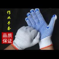 劳保手套点塑点珠手套工地搬运防滑耐磨棉纱细线加厚线胶手套
