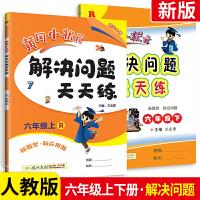 黄冈小状元 解决问题天天练 小学六年级数学上下册两本 练习册 R人教版 6年级数学上下册辅导书 龙门