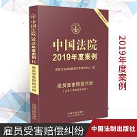 中国法院2019年度案例11雇员受害赔偿纠纷 中国法制出版社