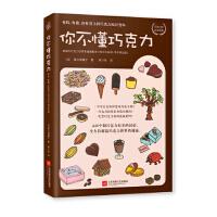 【正版现货】你不懂巧克力:有料、有趣、还有范儿的巧克力知识百科 [日] 香川理馨子,黄少安 9787559412560