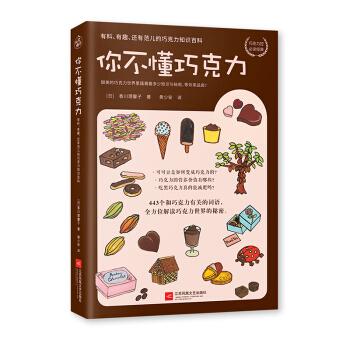 【正版现货】你不懂巧克力:有料、有趣、还有范儿的巧克力知识百科 [日] 香川理馨子,黄少安 9787559412560 江苏凤凰文艺出版社