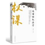 英雄的权谋学王浩一北京时代华文书局9787569918793