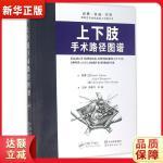 上下肢手术路径图谱 [法]Raoul Tubiana Alain C Masquelet [英 世界图书出版公司978