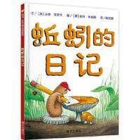 蚯蚓的日记(精) 精装绘本少儿童书籍3-4-5-6-7-8-9-10-12岁文学故事读物二年级三四五年级小学生课外阅读