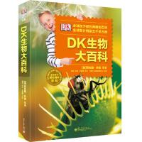 DK生物大百科(精装版)