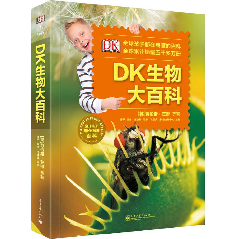 DK生物大百科(精装版) DK品牌EYEWITNESS系列的精华版,发现自然之美,全球畅销五千多万册,全球孩子都在阅读的生物大百科(小猛犸童书出品)