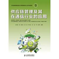 供应链管理及其在通信行业的应用