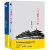中国近代史系列・全2册珍藏版