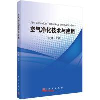 空气净化技术与应用杜峰 科学出版社