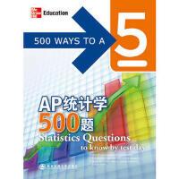 AP统计学500题--大愚英语学习丛书