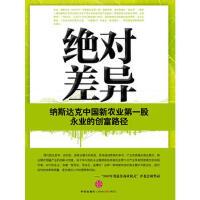 【二手95成新旧书】差异-纳斯达克中国新农业**股永业的创富路径 9787508622620 中信出版社