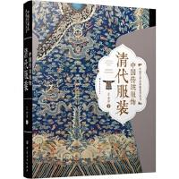 【正版直发】中国传统服饰:清代服装 王金华 9787518016631 中国纺织出版社