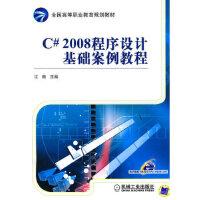 【新书店正版】C#2008程序设计基础案例教程江南机械工业出版社9787111301554
