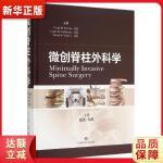 微创脊柱外科学 [美] Frank M.Phillips,[美] Isador H.Liebe 上海科学技术出版社97