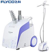 飞科(FLYCO) FI-9811飞科挂烫机家用手持立式熨烫机蒸汽挂式烫衣架挂烫式电熨斗