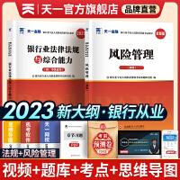 银行从业资格考试2020年辅导教材2020银行从业资格证教材 银行业专业人员职业资格考试专用教材 银行业法律法规与综合