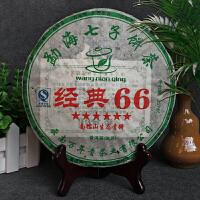 【7片】2006年云南南糯山生态青饼(经典66)普洱生茶 357g/片