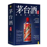 茅台酒收藏 赵晨 著 中国文史出版社