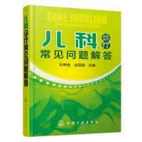 正版现货 儿科诊疗常见问题解答 刘秀香,赵国英主编 化学工业出版社