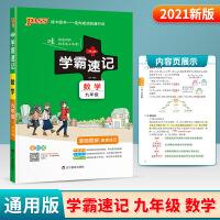 学霸速记九年级上下册数学通用版PASS绿卡图书2021新版