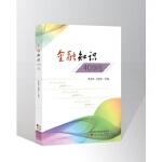 【正版现货】金融知识400问 李忠民 王晓芳 9787514178029 经济科学出版社