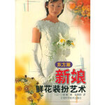 新娘鲜花装扮艺术(东方篇) (日)小泉�� ,张湘南 河南科学技术出版社 9787534925832