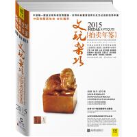 2015中国艺术品拍卖年鉴・文玩杂项