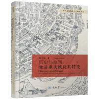 历史与空间:晚清重庆城及其转变