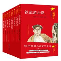 红色经典儿童文学系列(全8册)