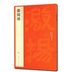 中国碑帖名品:�M阁颂