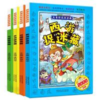 全套4册 图画捉迷藏精华版 隐藏的图画小本少儿 儿童智力小学生游戏女孩男孩 视觉公主 西游大发现 6-8-9-12岁大