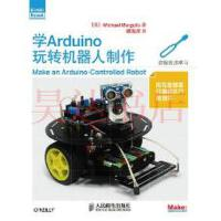 【二手旧书9成新】爱上机器人:学Arduino玩转机器人制作Michael M
