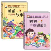 妈妈讲故事/睡前故事2册 0-1岁2岁-3岁-6岁童话故事书籍全套 畅销热卖小童话 拼音版半小时爸爸亲子故事丛书