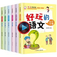 好玩的语文自主阅读版 6册 小学语文趣味故事书8-12岁汉字故事词语故事标点修辞故事二三年级四五年级小学生课外阅读书儿